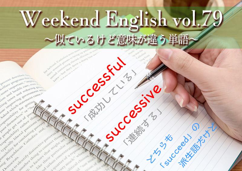 週末英語(weekend english)似ているけど意味の違う「successful」と「successive」