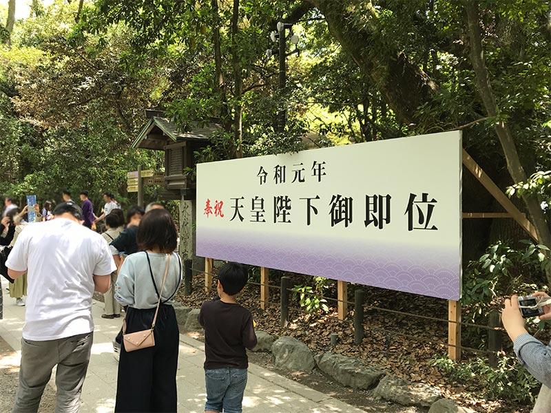 名古屋・熱田神宮