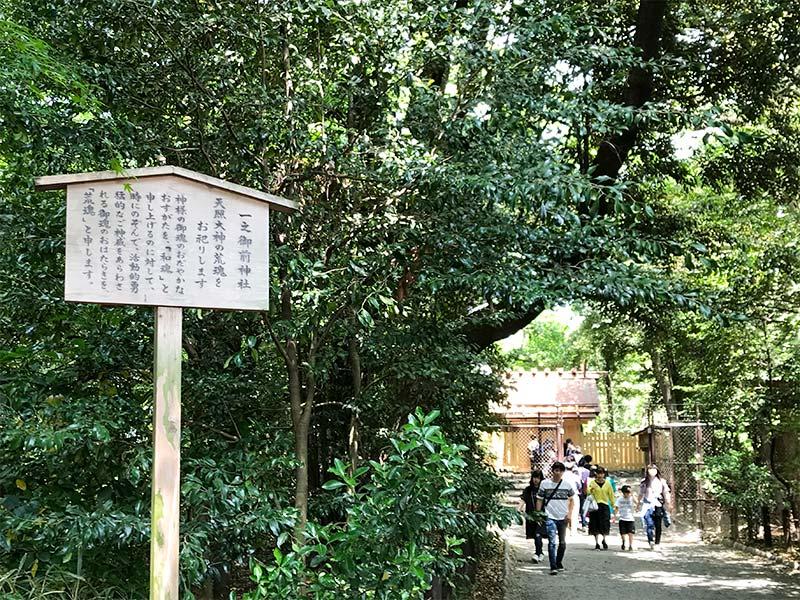 熱田神宮・一之御前神社