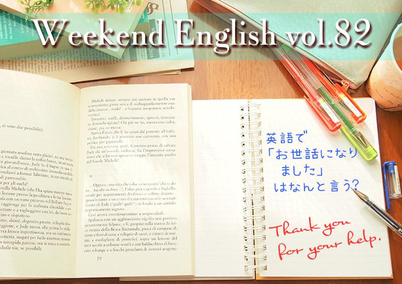 お世話 に なる 英語