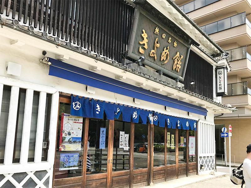 熱田神宮・きよめ餅