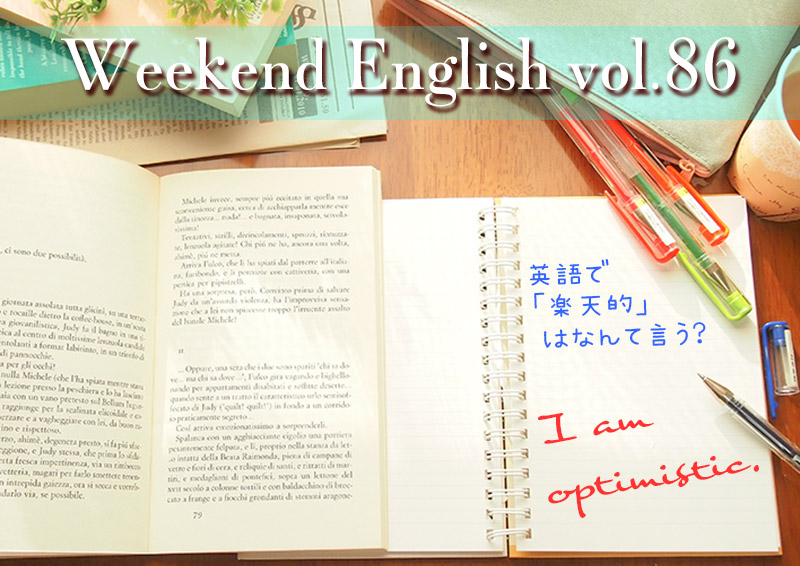 週末英語(weekend english)楽天的「I am optimistic.」