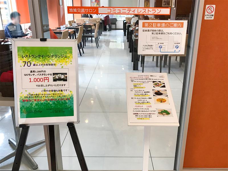 低糖質メニューレストラン・クイーンオランジュ