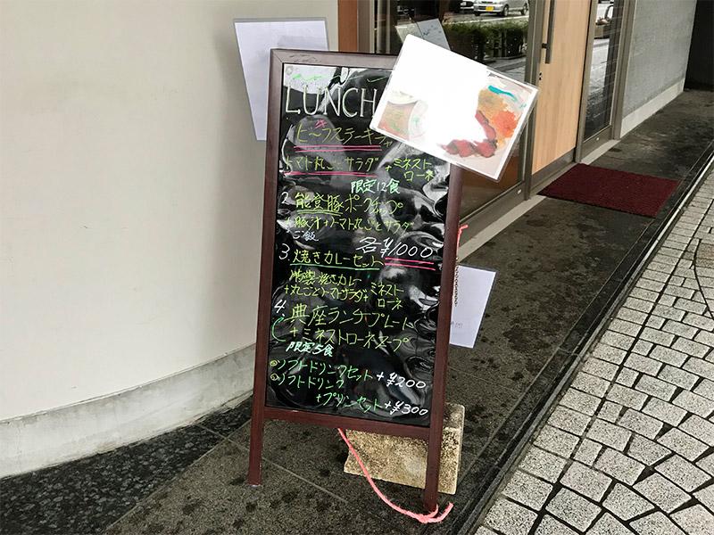 金沢片町「典座(てんぞ)」