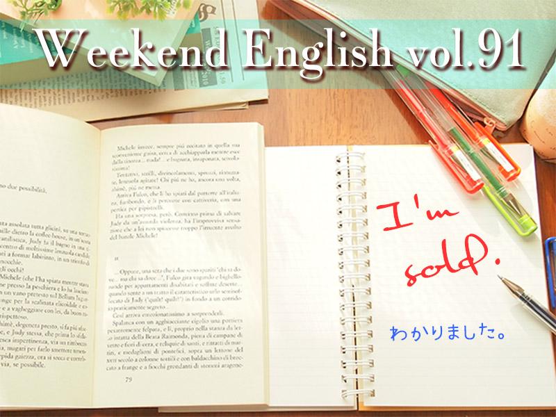 週末英語(weekend english)Iam sold「納得しました」