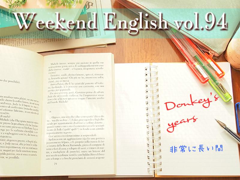 週末英語「Donkeys-years(非常に長い間)」