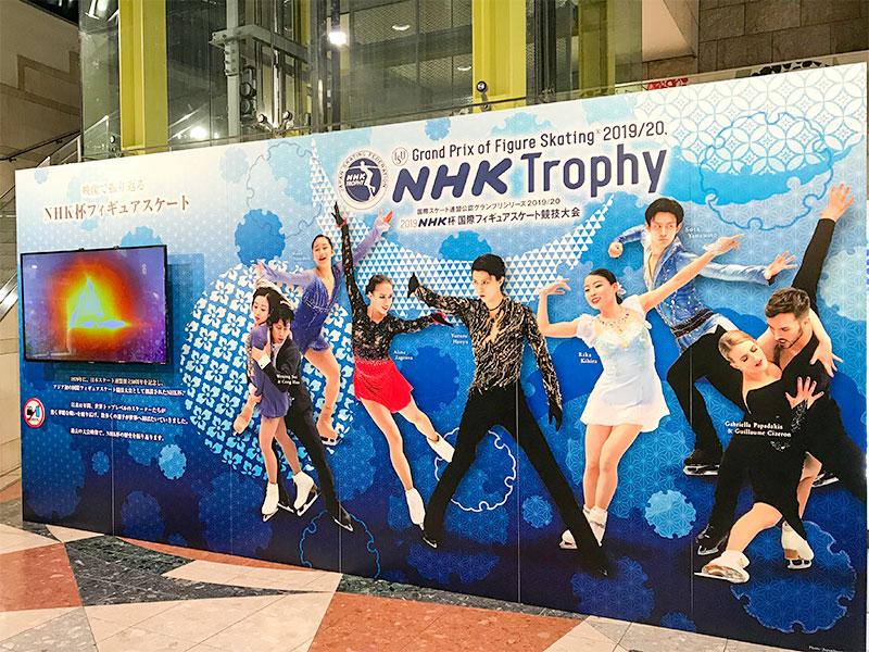 NHK杯フィギュアスケート2019札幌駅キスアンドクライ