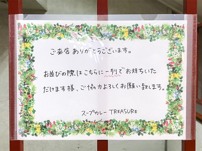 soup curry treasure(スープカレー・トレジャー)