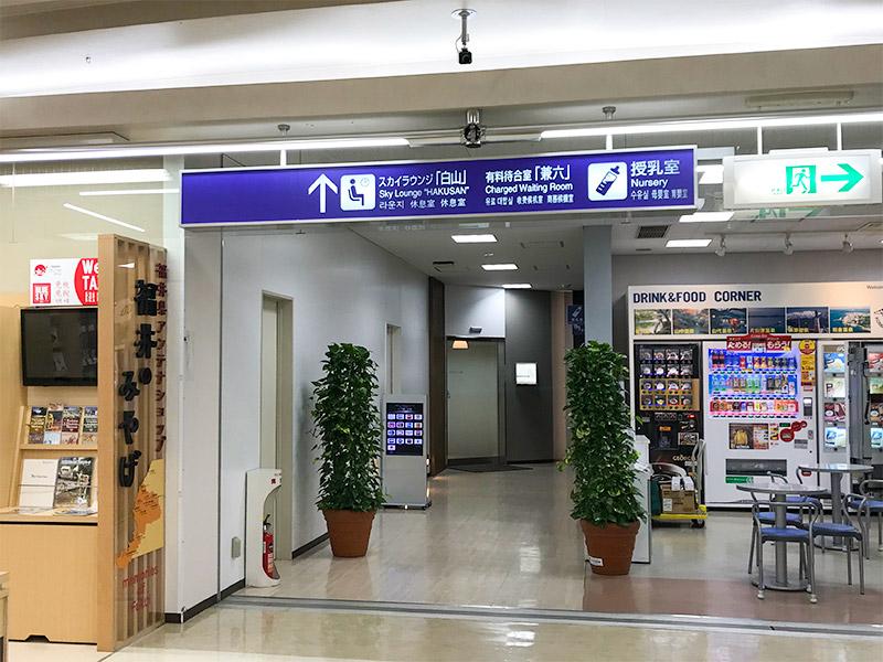 小松空港スカイラウンジ白山
