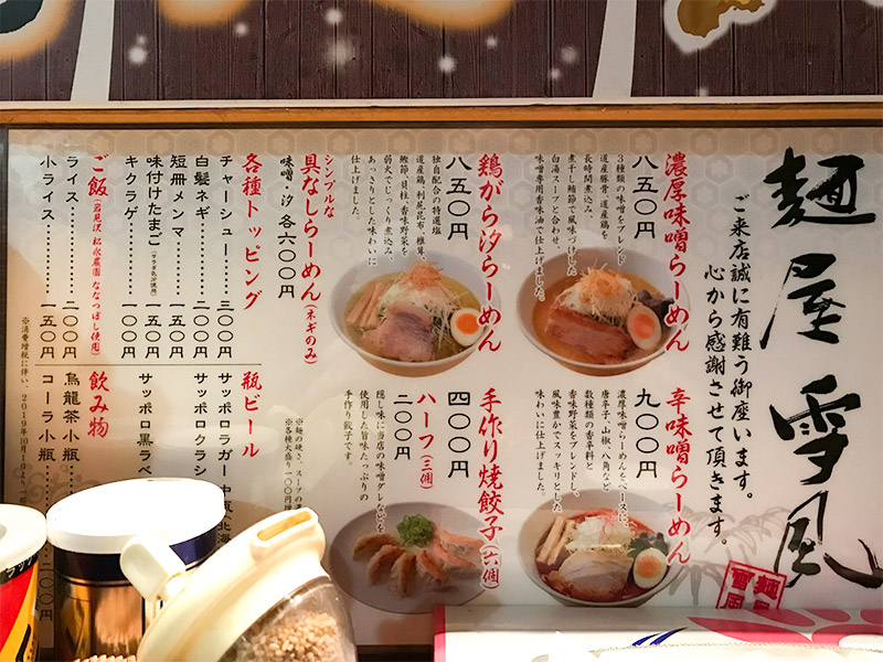 麺屋雪風・札幌味噌ラーメン