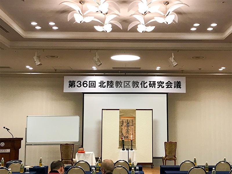 日蓮宗北陸教区教科研究会議ゼンタングル