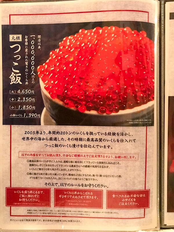 札幌海味はちきょう