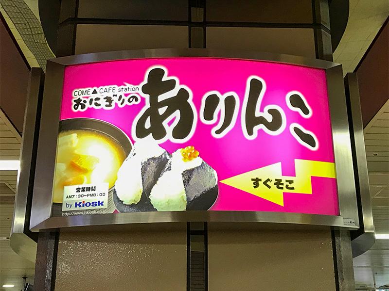 札幌おにぎりのありんこ