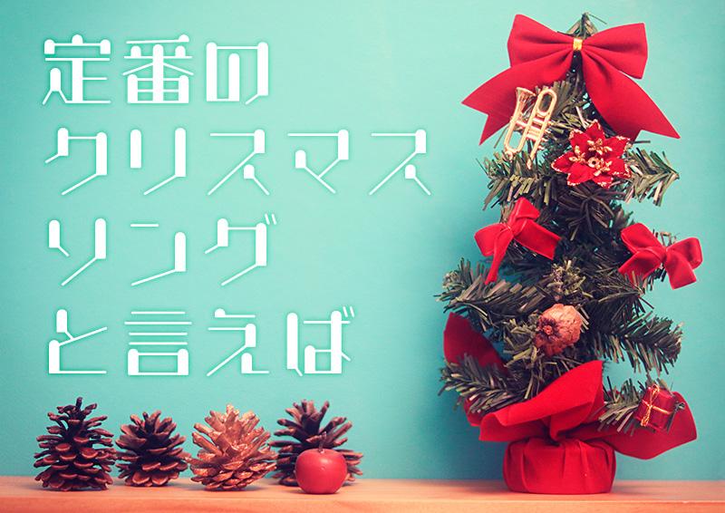 定番のクリスマスソング