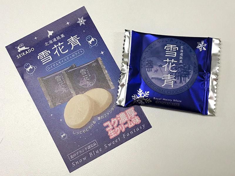 北海道銘菓雪花青(sekkasei)
