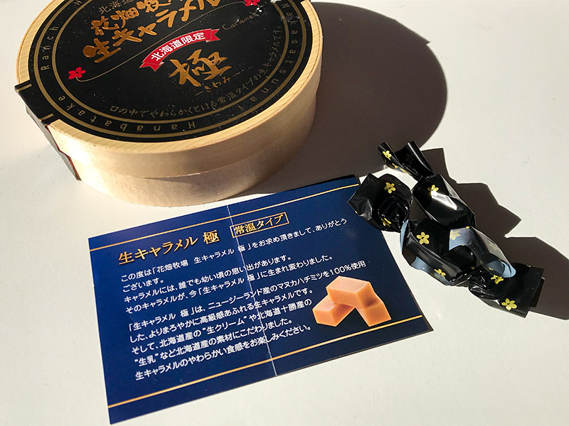 北海道土産「花畑牧場生キャラメル極(きわみ)」