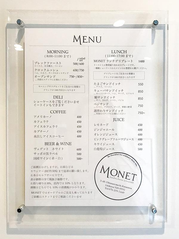 金沢新竪町サンドイッチ専門店「MONET(モネ)」