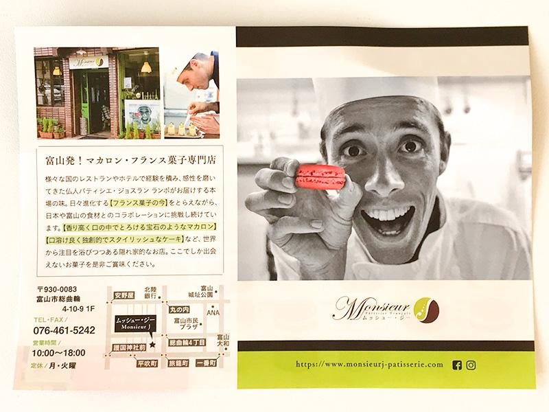 富山Monsieur J(ムッシュー・ジー)マカロン
