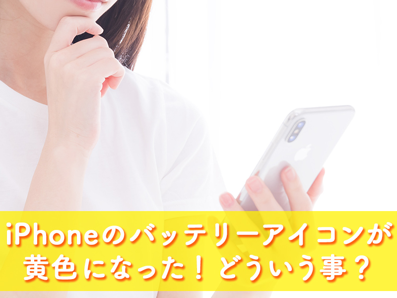 iPhoneバッテリー黄色