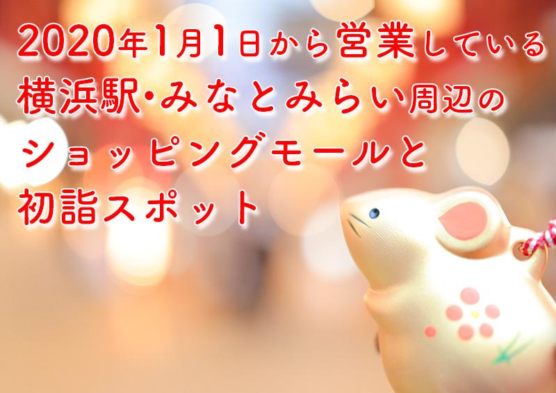 元日に営業している横浜の店