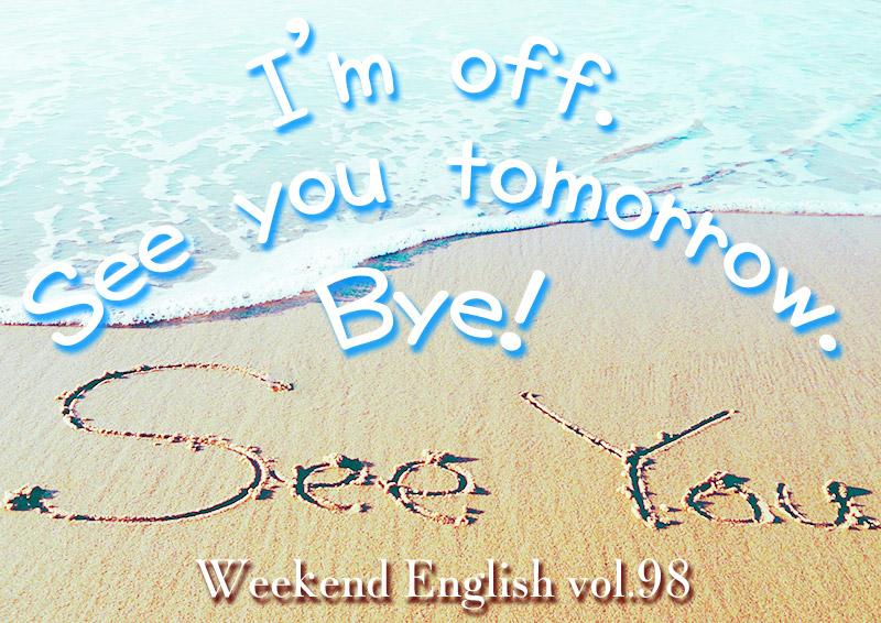 英語でまた明日(see you tomorrow)