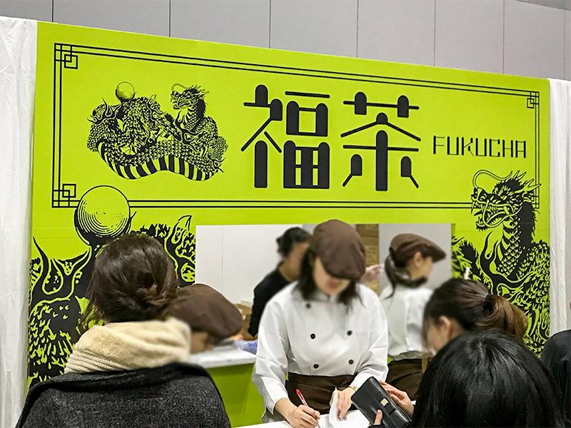 福山雅治冬の大感謝祭其の19福茶