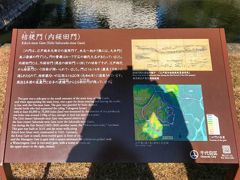 皇居・桔梗門(内桜田門)