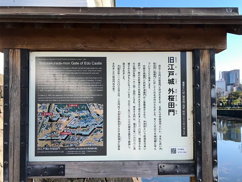 皇居外桜田門