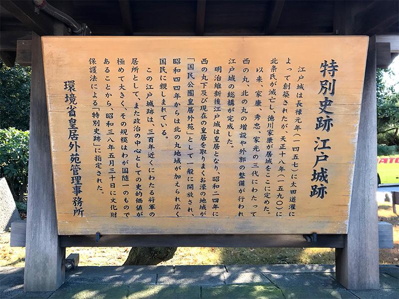 皇居・江戸城