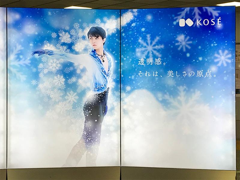 羽田空港雪肌精羽生結弦パネル