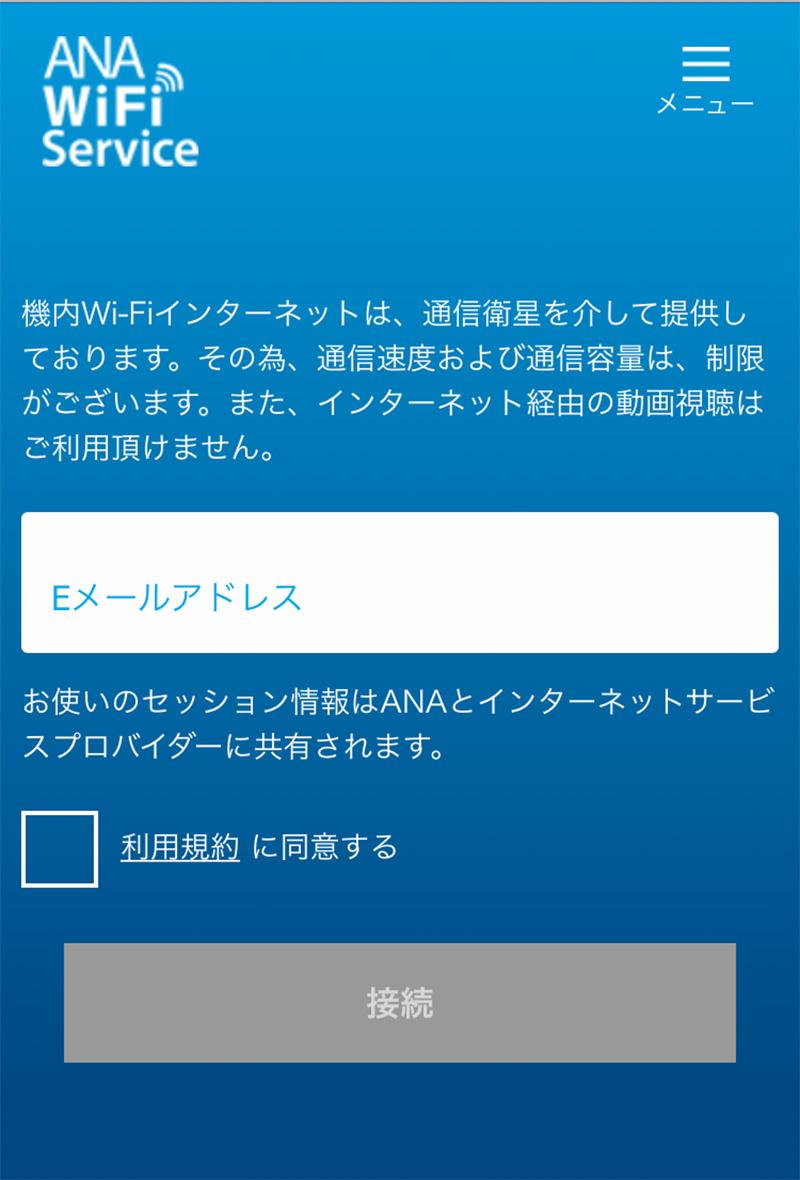 ANA国内線Wi-Fiサービスへの接続
