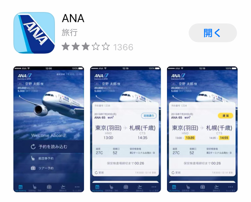 ANA国内線Wi-Fi接続