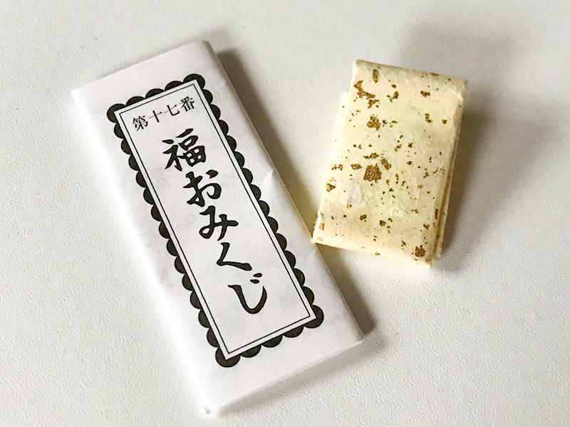 金運神社・金剱宮(きんけんぐう)七福神おみくじ