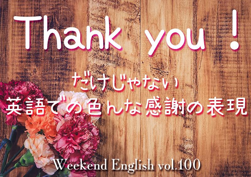 週末英語「Thank you だけじゃない色んな英語の感謝の表現」