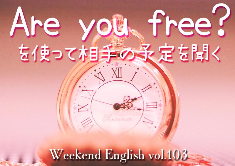 週末英語「are you free?(時間ある?)」