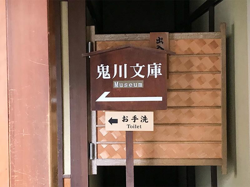 金沢長町武家屋敷跡「野村家・鬼川文庫」