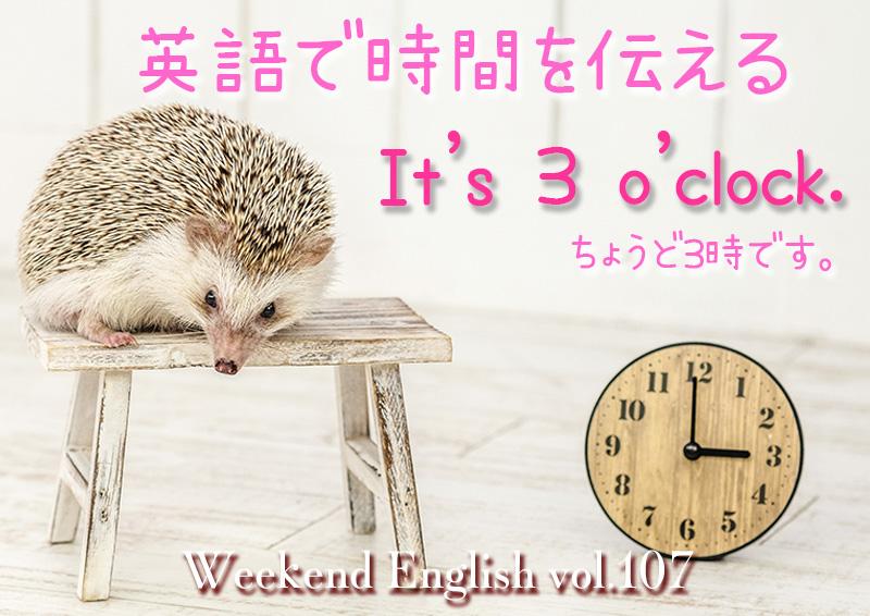 英語で時間を伝える