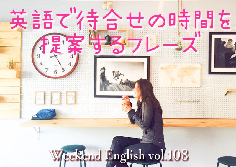 週末英語(weekend english)待合せ時間の提案