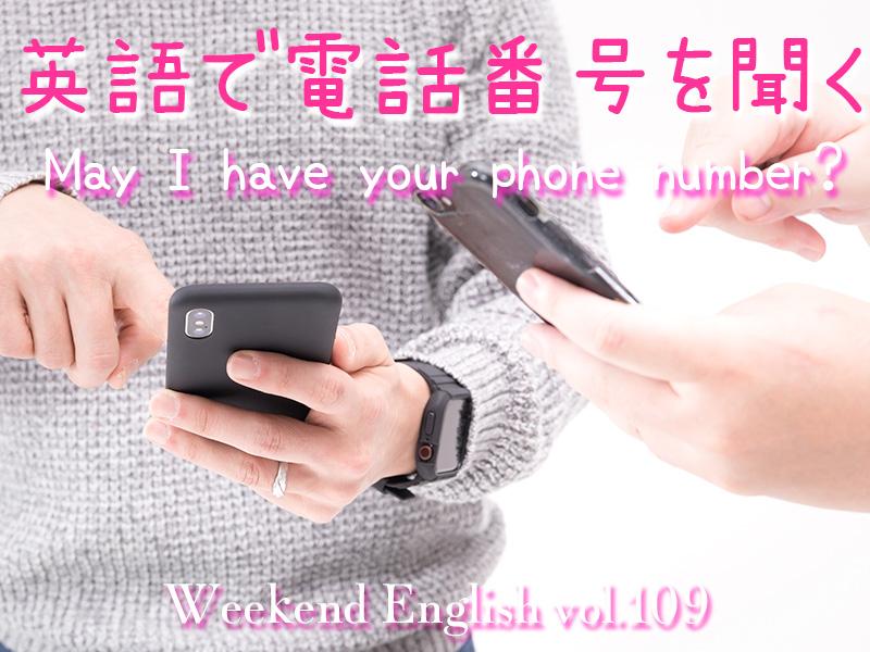 週末英語「電話番号を聞く」