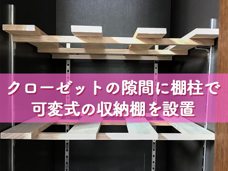 DIY棚柱で可変式収納棚