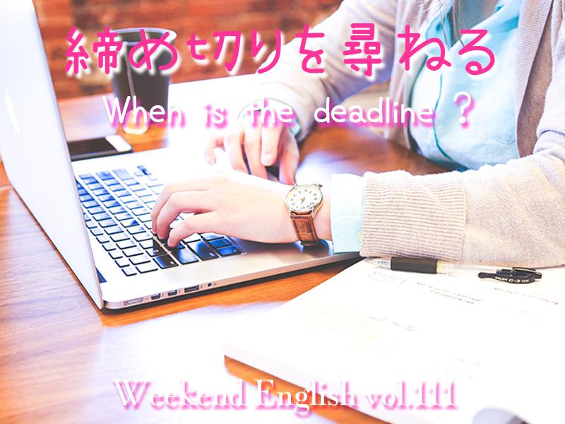 週末英語(weekend english)締め切りを尋ねる