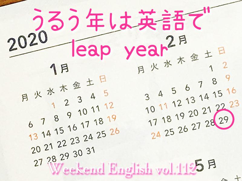 週末英語(weekend english)閏年は英語でleap year