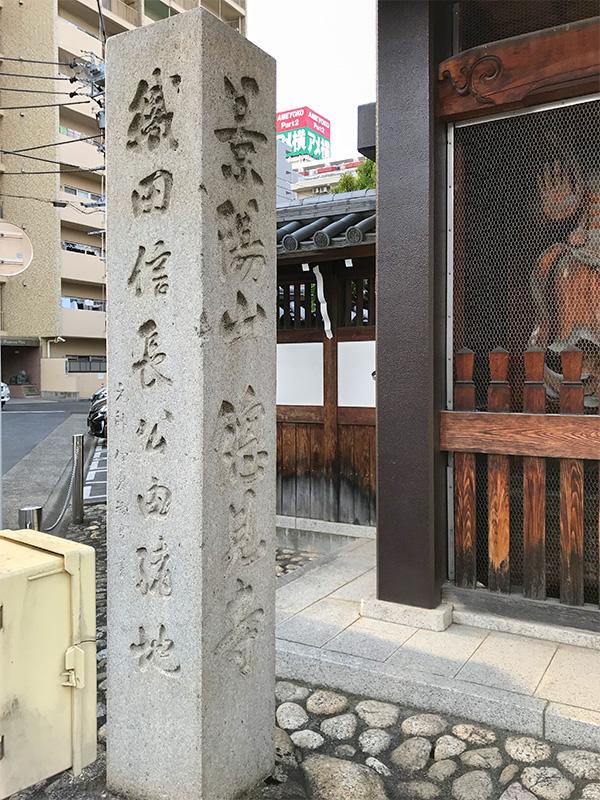名古屋 総見寺・信長ゆかりの寺