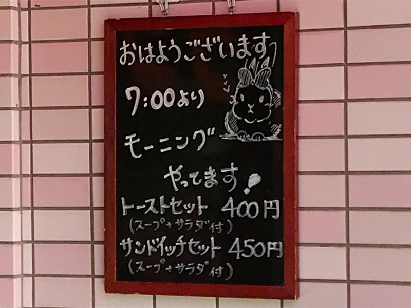名古屋モーニング「Cafe Seventh Heaven(カフェ・セブンス・ヘブン)」