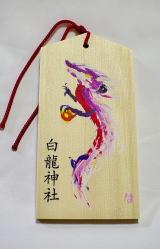 白龍神社・いとうはるみ指絵の絵馬