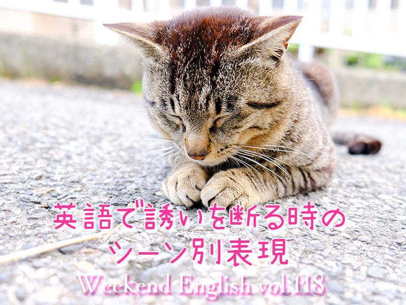 週末英語(weekend english)英語で誘いを断る
