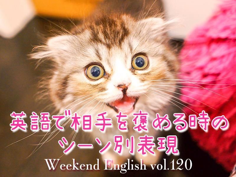 週末英語(weekend english)英語で相手を褒める
