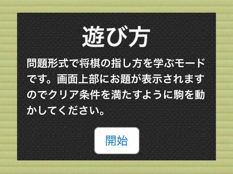 将棋アプリ将皇入門