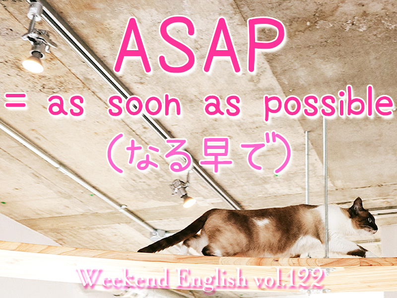 週末英語(weekend English)ASAP「なる早で」