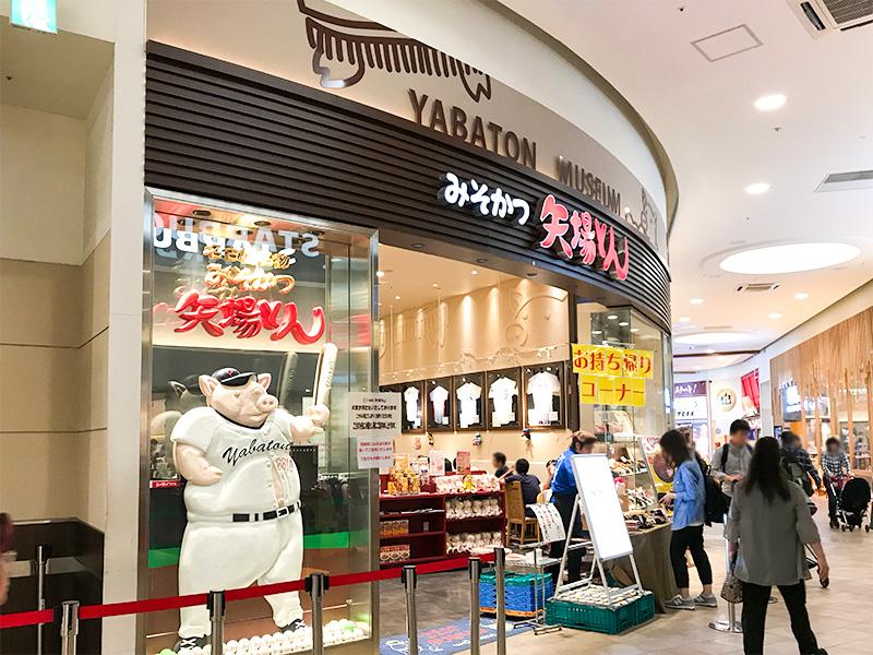 名古屋ドームイオン・矢場とん
